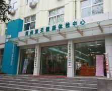 郑州蓝天健康体检中心(友爱路分院)
