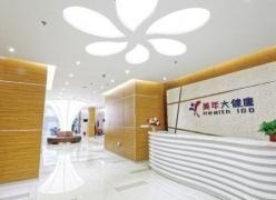 洛阳美年大健康体检中心(西工分院)