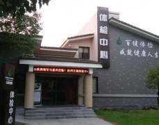 杭州百健健康体检中心