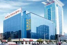 武汉弘济骨科健康体检中心