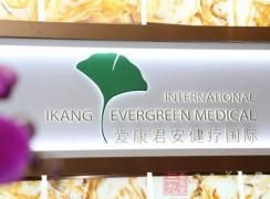 北京爱康君安健疗国际体检中心(东长安街LG旗舰中心VIP部)
