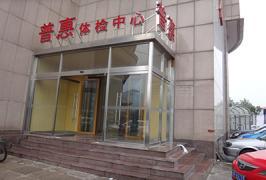 天津普惠体检中心