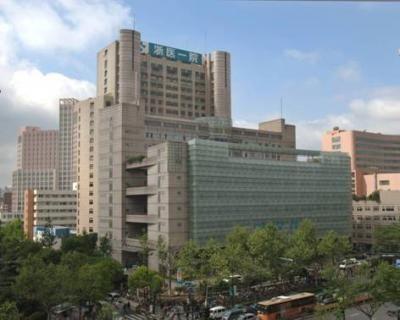 浙江省第一医院体检中心