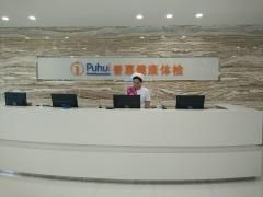 武汉普惠健康体检中心