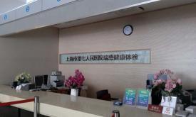 上海市第七人民医院瑞慈健康体检中心
