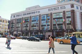 哈尔滨伊丽莎白健康体检中心