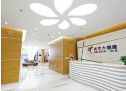 上海美年大健康体检中心(嬴华分院)