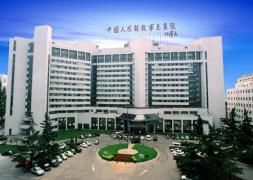 中国人民解放军总医院301医院体检中心