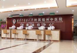福建中医药大学附属福州中医院体检中心