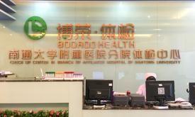 南通大学附属医院分院博荣体检中心