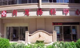 郑州市升龙体检中心